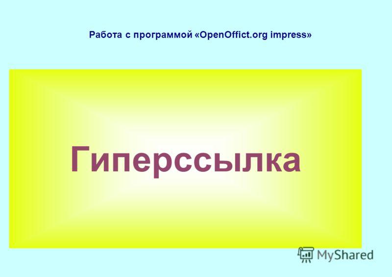 Работа с программой «OpenOffict.org impress» Гиперссылка