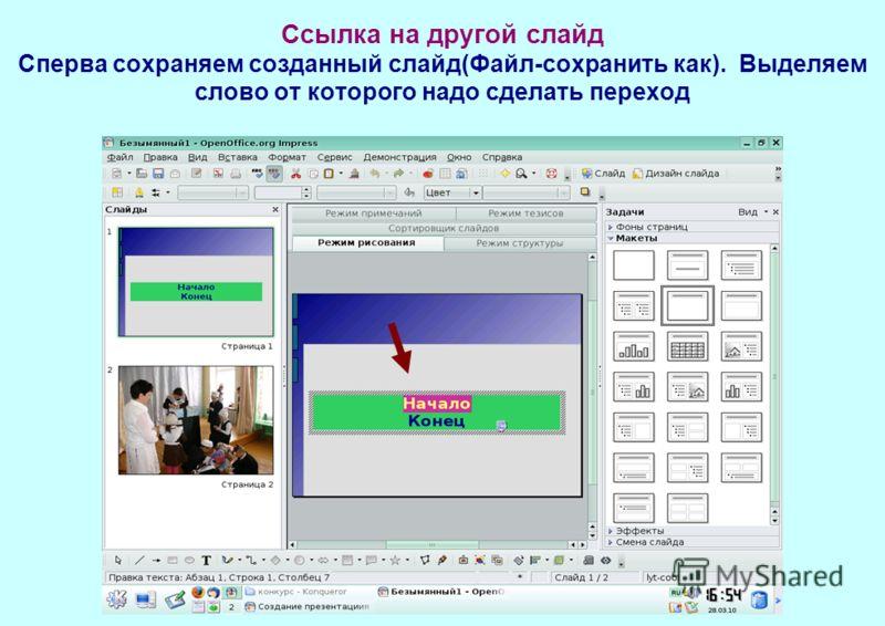 Ссылка на другой слайд Сперва сохраняем созданный слайд(Файл-сохранить как). Выделяем слово от которого надо сделать переход