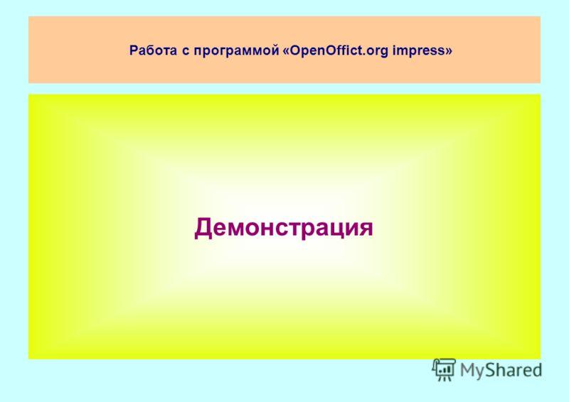 Работа с программой «OpenOffict.org impress» Демонстрация