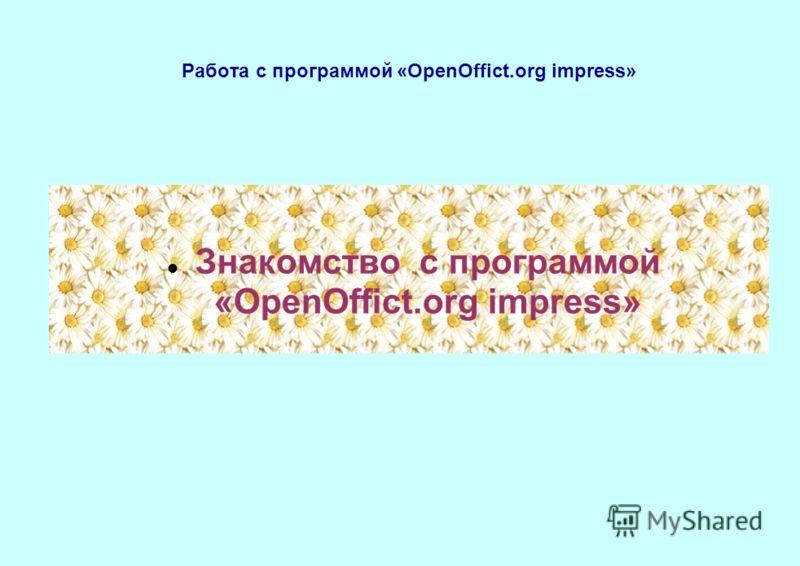 Работа с программой «OpenOffict.org impress» Знакомство с программой «OpenOffict.org impress»