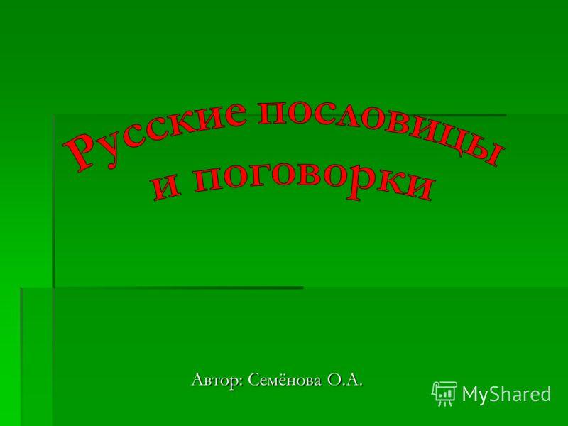 Автор: Семёнова О.А.