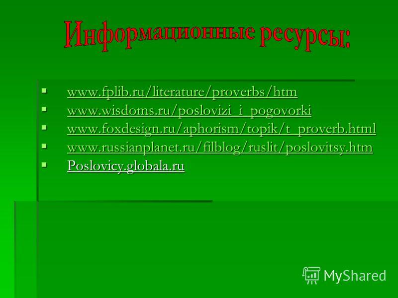 www.fplib.ru/literature/proverbs/htm www.fplib.ru/literature/proverbs/htm www.fplib.ru/literature/proverbs/htm www.wisdoms.ru/poslovizi_i_pogovorki www.wisdoms.ru/poslovizi_i_pogovorki www.wisdoms.ru/poslovizi_i_pogovorki www.foxdesign.ru/aphorism/to