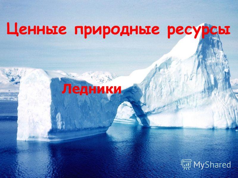 в Ценные природные ресурсы Ледники