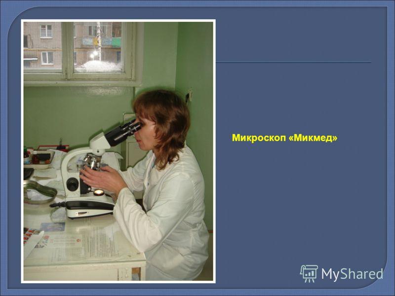 Микроскоп «Микмед»