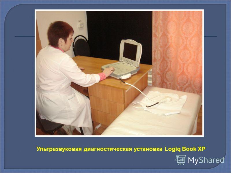 Ультразвуковая диагностическая установка Logiq Book XP