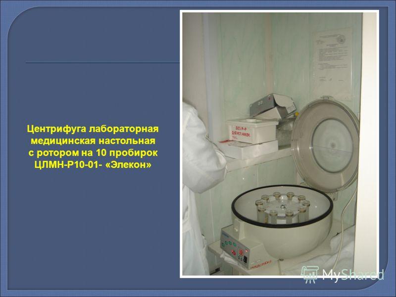Центрифуга лабораторная медицинская настольная с ротором на 10 пробирок ЦЛМН-Р10-01- «Элекон»