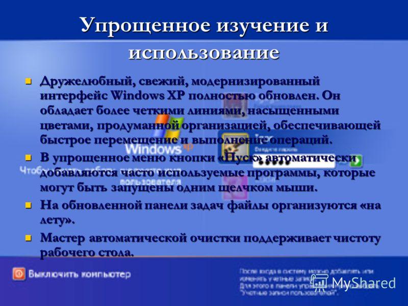 Повышенные производительность, интеллект и безопасность Работая с Windows XP, вы получаете максимум удовольствия при максимальном быстродействии. В ваше распоряжение поступают вся мощь и надежность операционной системы на основе самой современной тех
