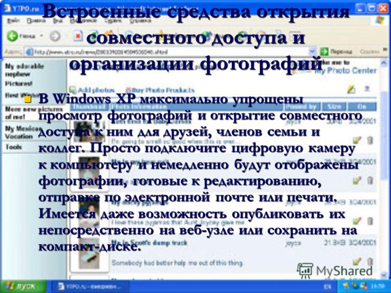 Улучшенная справка по каждой задаче В Windows XP имеются все необходимые сведения о самой операционной системе и вашем компьютере. Новый центр справки и поддержки в Windows XP позволяет быстро получить следующие сведения. В Windows XP имеются все нео