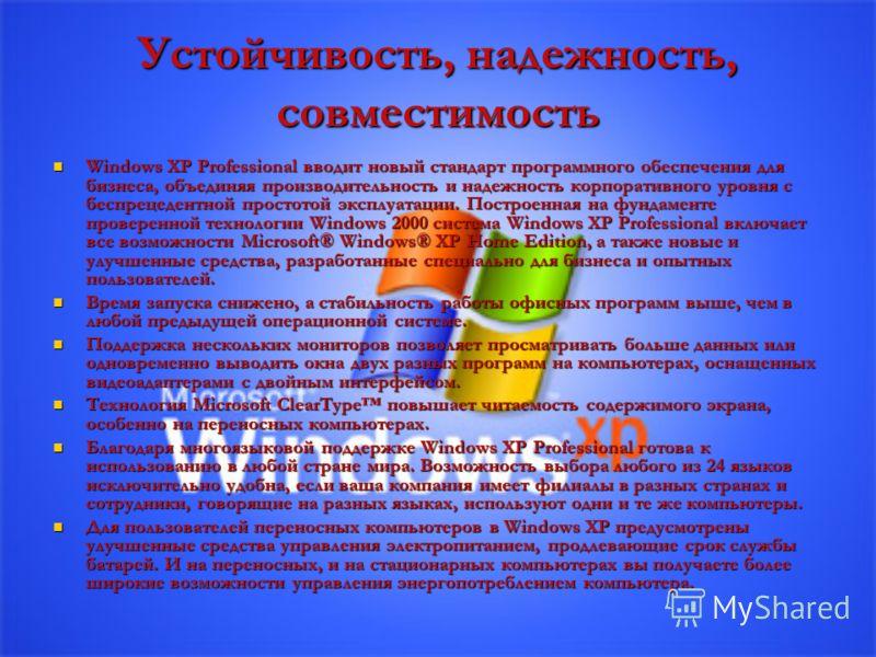 Защита данных компьютеров и сетей ВWindows XP появились новые мощные средства, разработанные для поддержки работоспособности сети при любых обстоятельствах. Сложное программное обеспечение защищает операционную систему каждого компьютера, а также соз