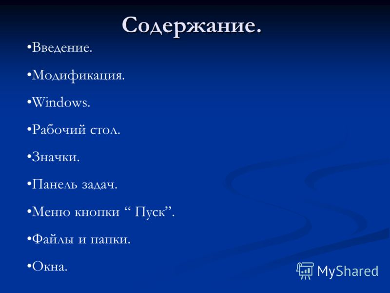 Цель урока-презентации. Дать обзор основных модификаций Windows, а так же провести краткий обзор основных функций Windows.