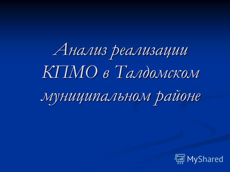 Анализ реализации КПМО в Талдомском муниципальном районе