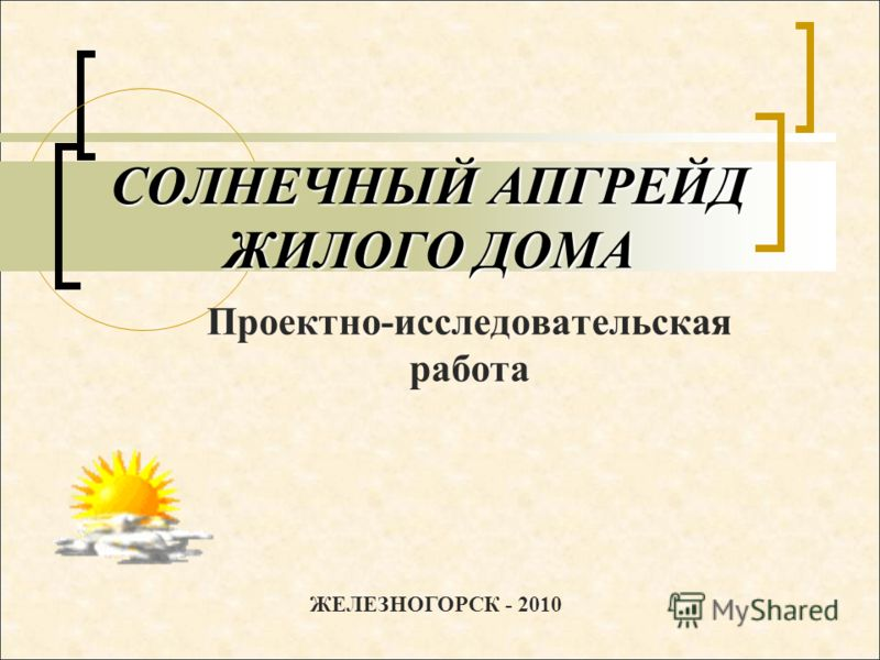 Проектно-исследовательская работа СОЛНЕЧНЫЙ АПГРЕЙД ЖИЛОГО ДОМА ЖЕЛЕЗНОГОРСК - 2010