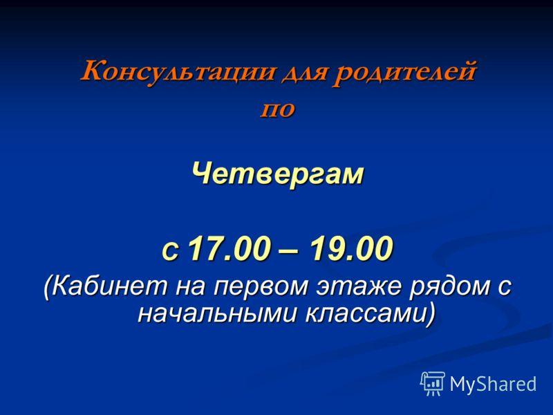 Консультации для родителей поЧетвергам С 17.00 – 19.00 (Кабинет на первом этаже рядом с начальными классами)