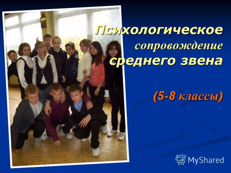 Психологическое сопровождение среднего звена (5-8 классы )