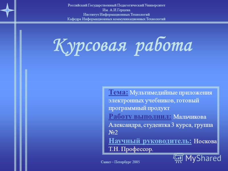 Презентация на тему Курсовая работа Тема Мультимедийные  1 Курсовая работа