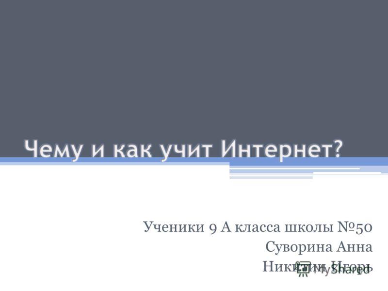 Ученики 9 А класса школы 50 Суворина Анна Никитин Игорь