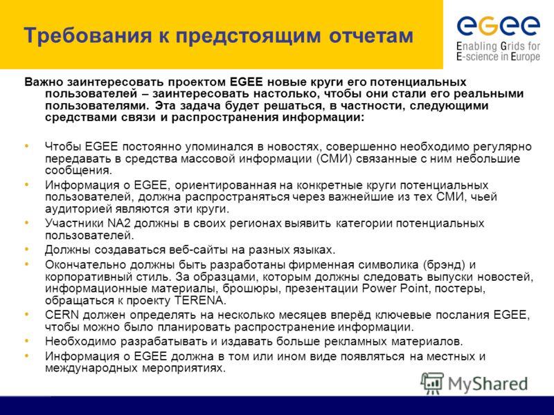 All Activity Meeting, CERN, 18th June 2004 - 8 Требования к предстоящим отчетам Важно заинтересовать проектом EGEE новые круги его потенциальных пользователей – заинтересовать настолько, чтобы они стали его реальными пользователями. Эта задача будет