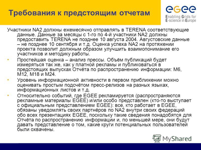 All Activity Meeting, CERN, 18th June 2004 - 9 Требования к предстоящим отчетам Участники NA2 должны ежемесячно отправлять в TERENA соответствующие данные. Данные за месяцы с 1-го по 4-й участники NA2 должны предоставить TERENA не позднее 10 августа