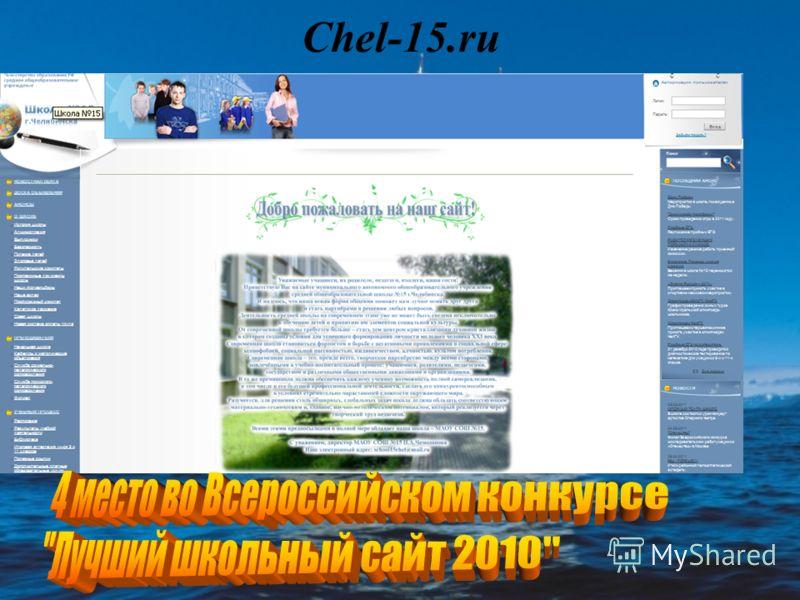 Chel-15.ru