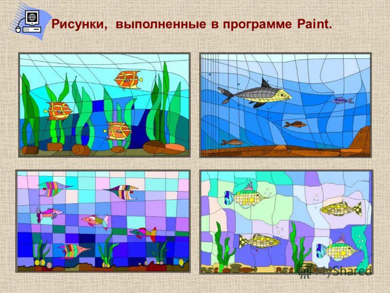 Рисунки, выполненные в программе Paint.