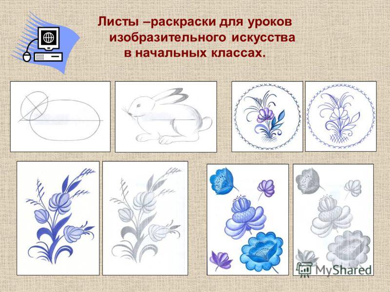 Листы –раскраски для уроков изобразительного искусства в начальных классах.