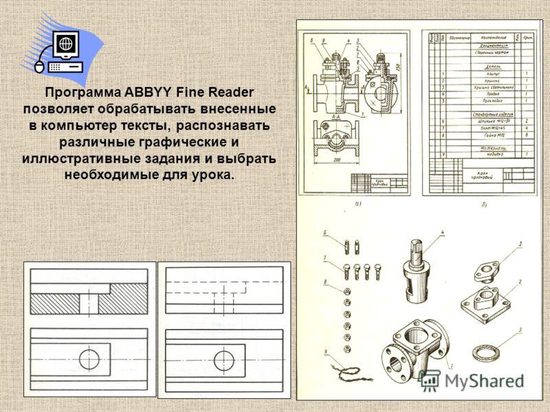 Программа ABBYY Fine Reader позволяет обрабатывать внесенные в компьютер тексты, распознавать различные графические и иллюстративные задания и выбрать необходимые для урока.