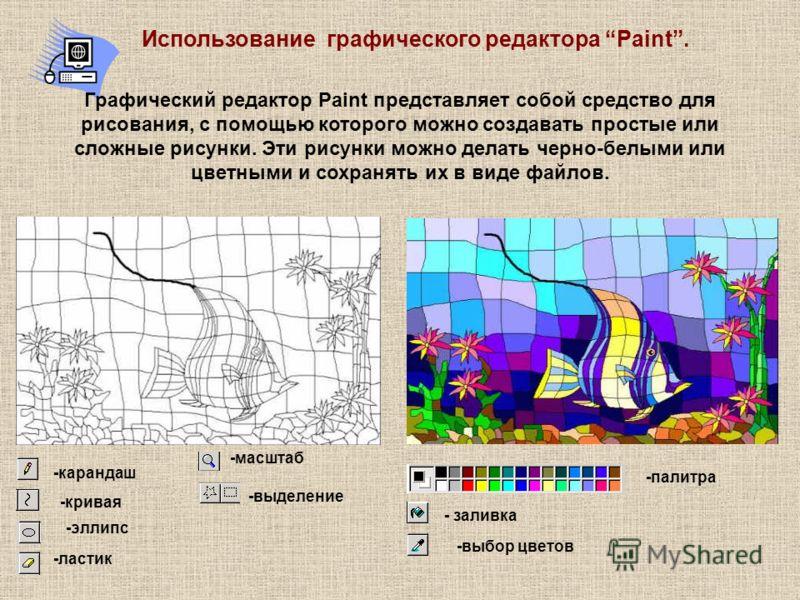 Использование графического редактора Paint. Графический редактор Paint представляет собой средство для рисования, с помощью которого можно создавать простые или сложные рисунки. Эти рисунки можно делать черно-белыми или цветными и сохранять их в виде