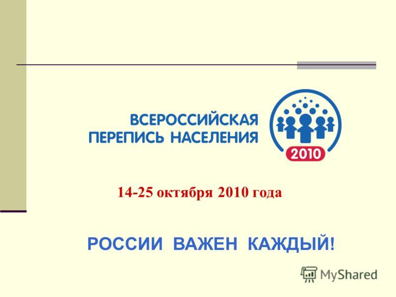 РОССИИ ВАЖЕН КАЖДЫЙ! 14-25 октября 2010 года