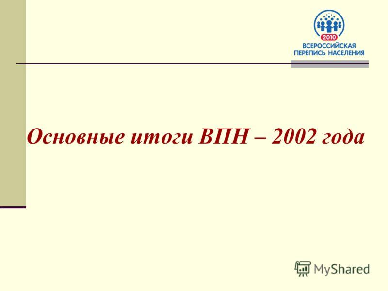 Основные итоги ВПН – 2002 года