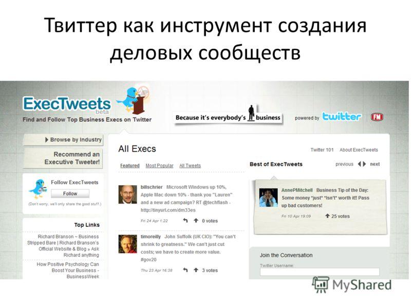 Твиттер как инструмент создания деловых сообществ