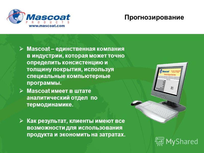 Маscoat – единственная компания в индустрии, которая может точно определить консистенцию и толщину покрытия, используя специальные компьютерные программы. Маscoat имеет в штате аналитический отдел по термодинамике. Как результат, клиенты имеют все во