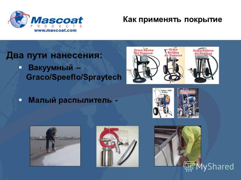 Два пути нанесения: Вакуумный – Graco/Speeflo/Spraytech Малый распылитель - Как применять покрытие www.mascoat.com