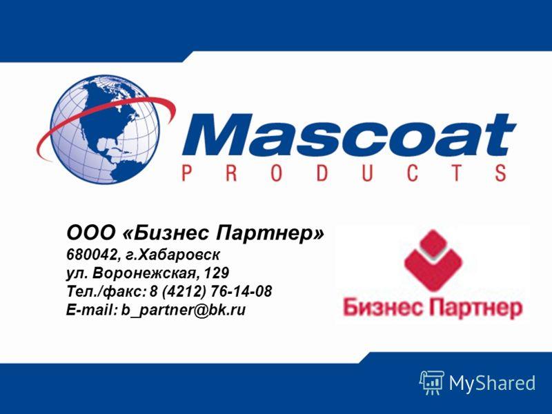 ООО «Бизнес Партнер» 680042, г.Хабаровск ул. Воронежская, 129 Тел./факс: 8 (4212) 76-14-08 E-mail: b_partner@bk.ru