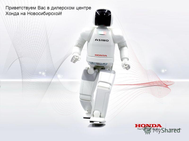 Приветствуем Вас в дилерском центре Хонда на Новосибирской!