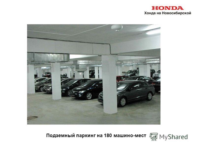 Подземный паркинг на 180 машино-мест