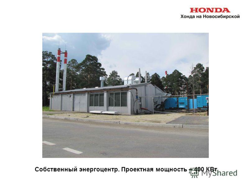 Собственный энергоцентр. Проектная мощность – 400 КВт