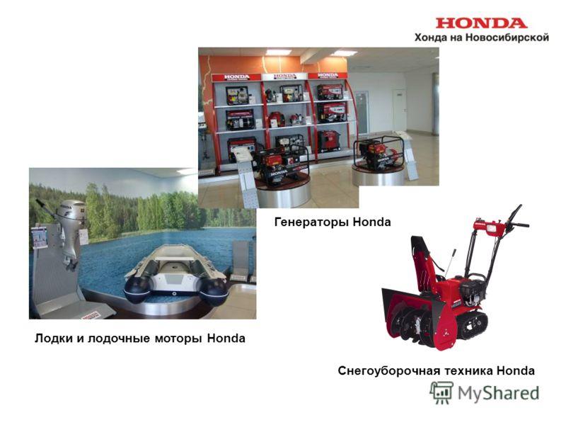 Лодки и лодочные моторы Honda Генераторы Honda Снегоуборoчная техника Honda