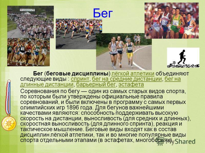 картинками на с бег реферат тему