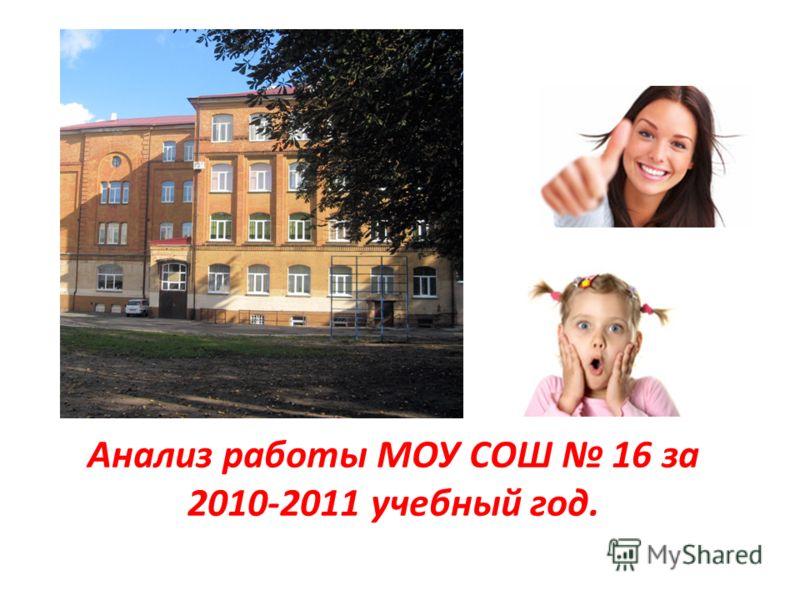 Анализ работы МОУ СОШ 16 за 2010-2011 учебный год.