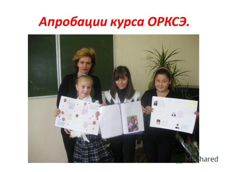 Апробации курса ОРКСЭ.