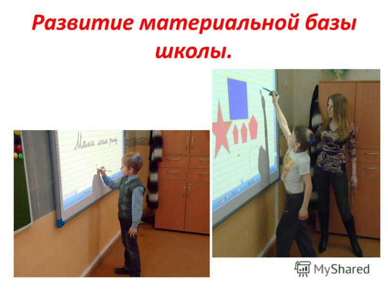 Развитие материальной базы школы.