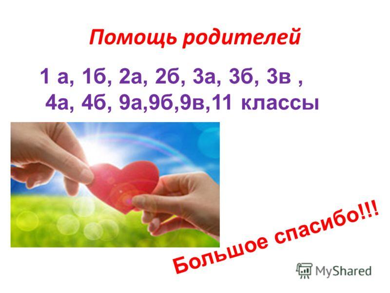 Помощь родителей 1 а, 1б, 2а, 2б, 3а, 3б, 3в, 4а, 4б, 9а,9б,9в,11 классы Большое спасибо!!!