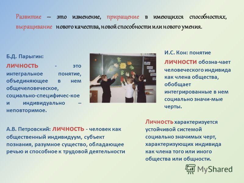 Порошинская Т.Л. Кандидат психологических наук Москва, 2010 год Стандарты второго поколения и развитие личности.