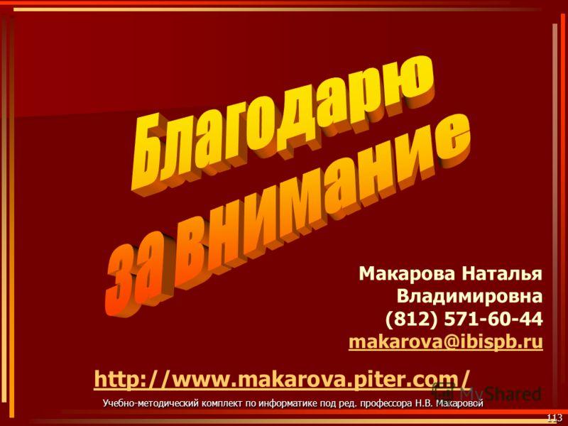 113 Учебно-методический комплект по информатике под ред. профессора Н.В. Макаровой Макарова Наталья Владимировна (812) 571-60-44 makarova@ibispb.ru http://www.makarova.piter.com/