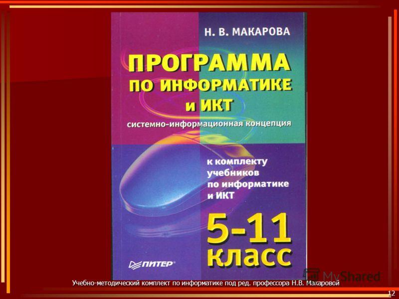12 Учебно-методический комплект по информатике под ред. профессора Н.В. Макаровой