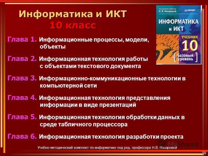 Домашнее задание по учебнику по информатике за 5-6 класс н.в.макарова