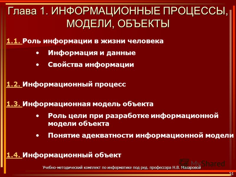 51 Учебно-методический комплект по информатике под ред. профессора Н.В. Макаровой Глава 1. ИНФОРМАЦИОННЫЕ ПРОЦЕССЫ, МОДЕЛИ, ОБЪЕКТЫ 1.1. 1.1. Роль информации в жизни человека Информация и данные Свойства информации 1.2. 1.2. Информационный процесс 1.