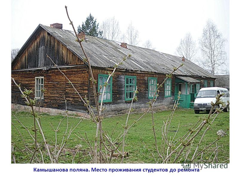 Камышанова поляна. Место проживания студентов до ремонта