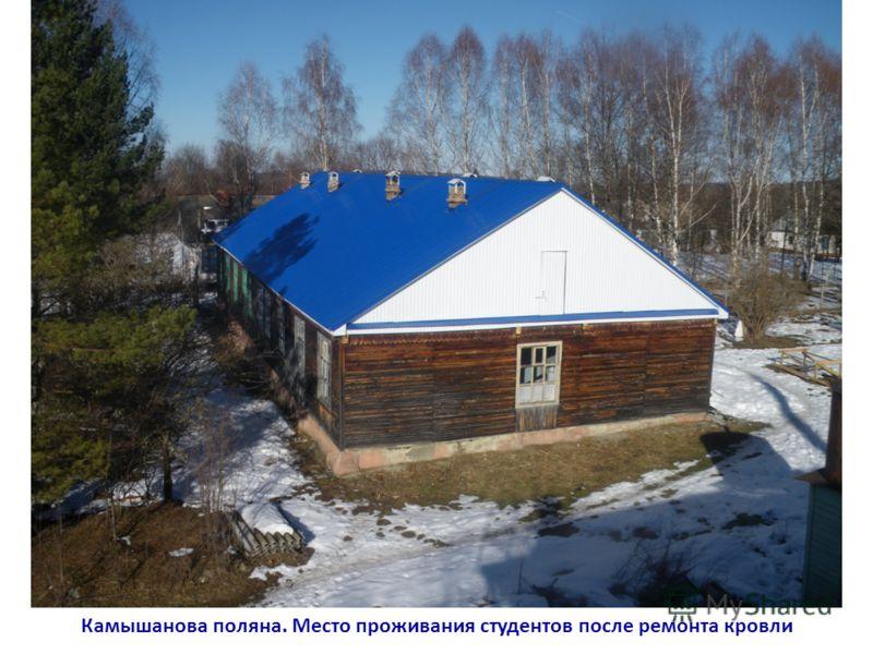 Камышанова поляна. Место проживания студентов после ремонта кровли