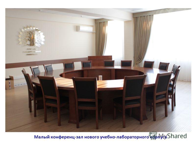 Малый конференц-зал нового учебно-лабораторного корпуса